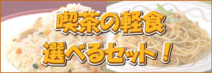洋食グルメ福袋その名も喫茶の軽食福袋