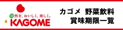 カゴメ野菜飲料賞味期限一覧
