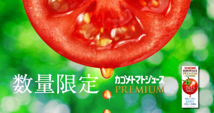 カゴメ トマトジュースPREMIUM