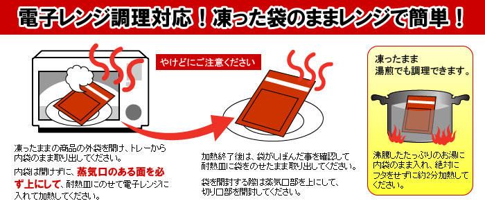 すき家電子レンジ調理可能(2分)