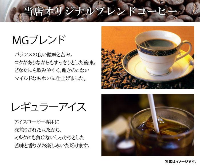 当店オリジナルブレンドコーヒー