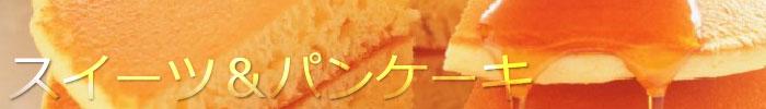 スイーツ&パンケーキ[カテゴリ]