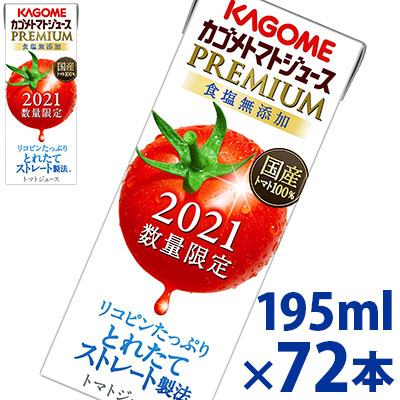 トマトジュースPREMIUM 3ケース