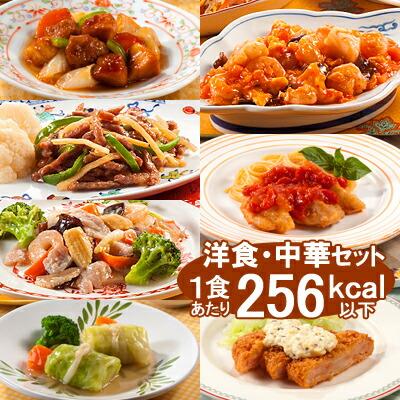 洋食・中華セット