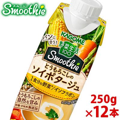 野菜生活100 スムージーソイポタ