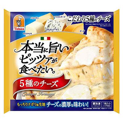 本旨ピッツァ5種のチーズ