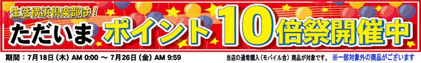 生活横浜倶楽部は!只今全商品ポイント10倍祭