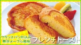 贅沢フレンチトースト