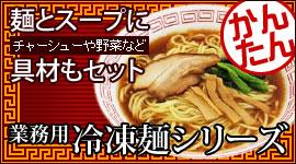 業務用 冷凍具付麺シリーズ