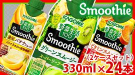 野菜生活100スムージー選べる2cs
