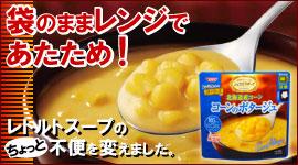 シェフズリザーブ レンジでごちそうスープ