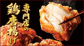 味の素 専門店の鶏唐揚げ
