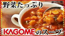 カゴメ 野菜たっぷり スープ