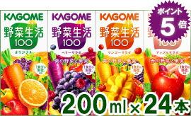 カゴメ野菜一日これ一本・野菜生活100・朝のフルーツこれ一本・トマトジュース・野菜ジュース