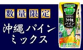 野菜生活100沖縄パインミックス