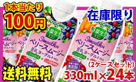 スムージー豆乳YGミックス