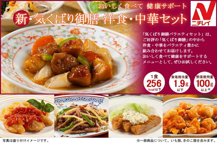 新・気くばり御膳 洋食・中華セット