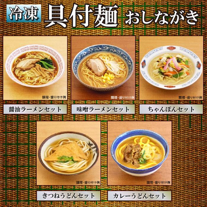 冷凍具付麺ラインナップ