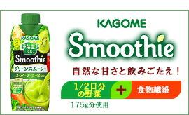 カゴメ 野菜生活100 Smoothie