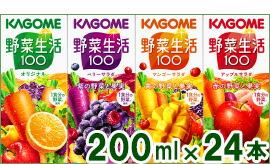 カゴメ野菜生活100・トマトジュース・野菜ジュース