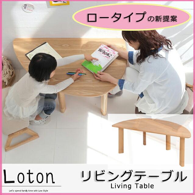 ロトン リビングテーブル