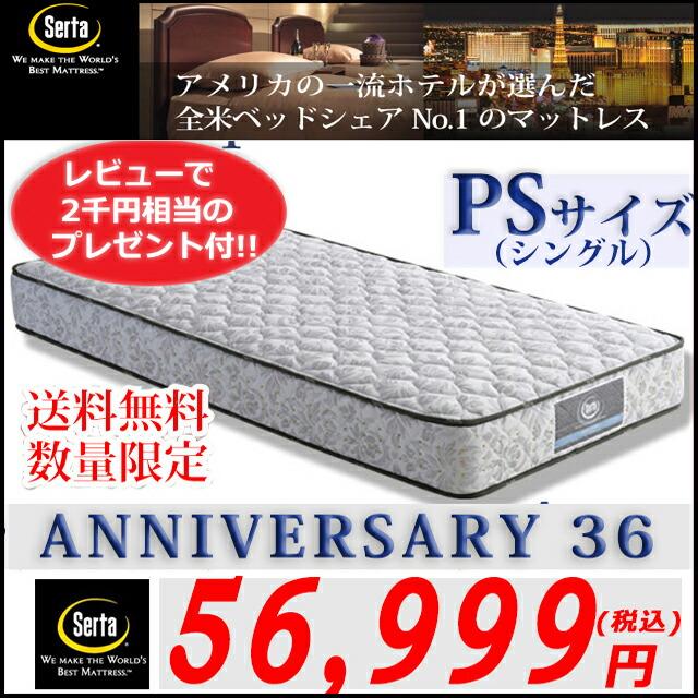サータ マットレス シングル アニバーサリー36 PS