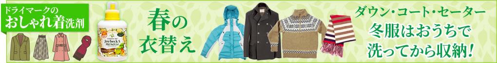 春の衣替え!コート・ダウン・セーター 冬物を自宅で洗濯