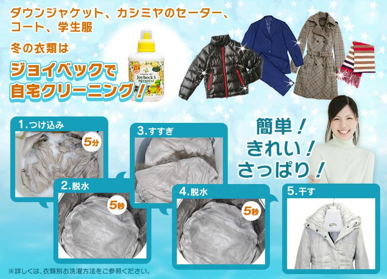 ダウンジャケット、カシミヤのセーター、コート、学生服 冬の衣類はジョイベックで自宅クリーニング