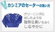 カシミアのセーターの洗い方