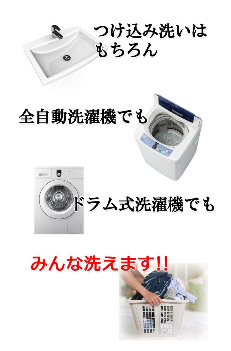 つけ込み洗いはもちろん、全自動洗濯機でも、ドラム式洗濯機でも、みんな洗えます!