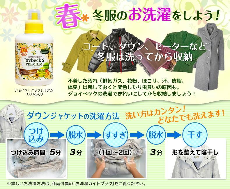 春 冬服をお洗濯しよう!コート、ダウン、セーターは洗濯してから収納