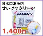 排水口洗浄剤 せいけつクリーン(吸盤付)
