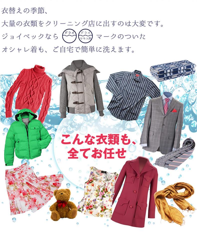 衣替えの季節、大量の衣類をクリーニング店を出すのは大変です。ジョイベックならドライマークのついたオシャレ着も、ご自宅で簡単に洗えます。