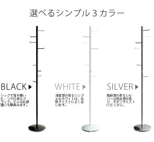 ブラック、ホワイト、シルバー
