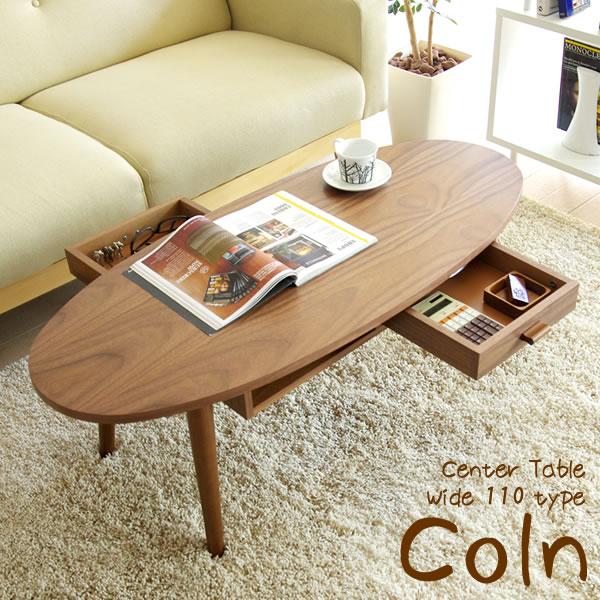 センターテーブル Coln(コルン)