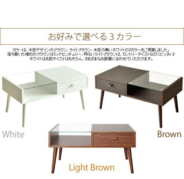 ホワイト、ライトブラウン、ブラウン