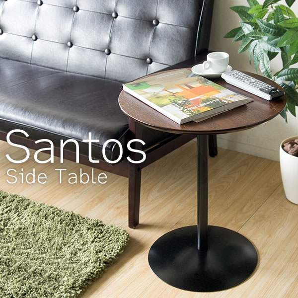 サイドテーブル Santos(サントス)