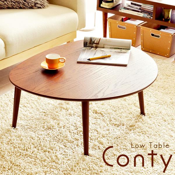 ローテーブル Conty