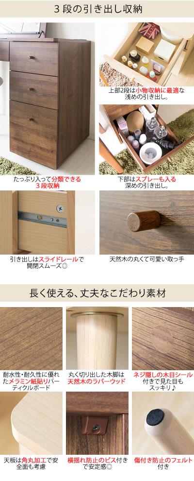 木製メイク台