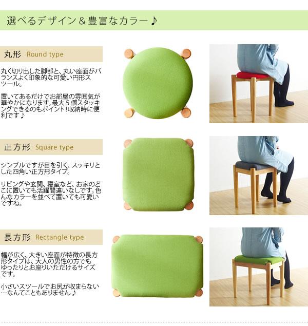 背もたれなし椅子