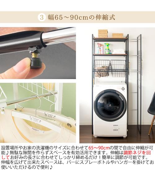 伸縮性洗濯機ラック