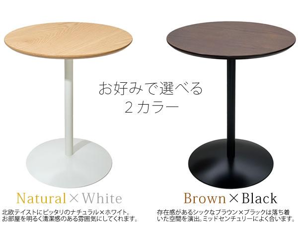 ナチュラル×ホワイト、ブラウン×ブラック