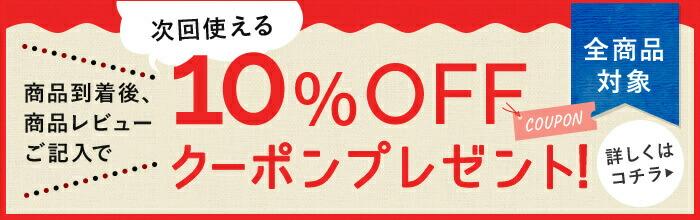 商品レビュー投稿で次回使える10%OFFクーポンプレゼント!