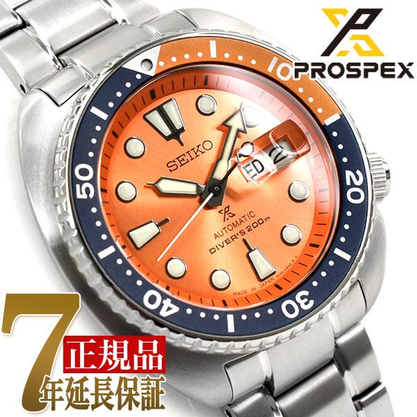 b9447a4aca セイコー プロスペックス SEIKO PROSPEX オンラインショップ 限定モデル オレンジタートル ダイバースキューバ メカニカル 自動巻き 腕時計  メンズ 腕時計 SBDY023