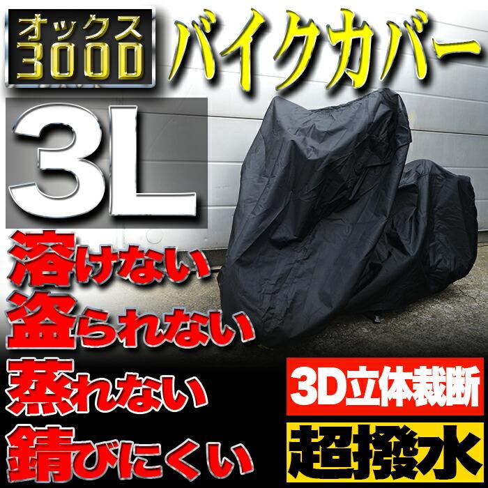 耐熱バイクカバー 3Lサイズ