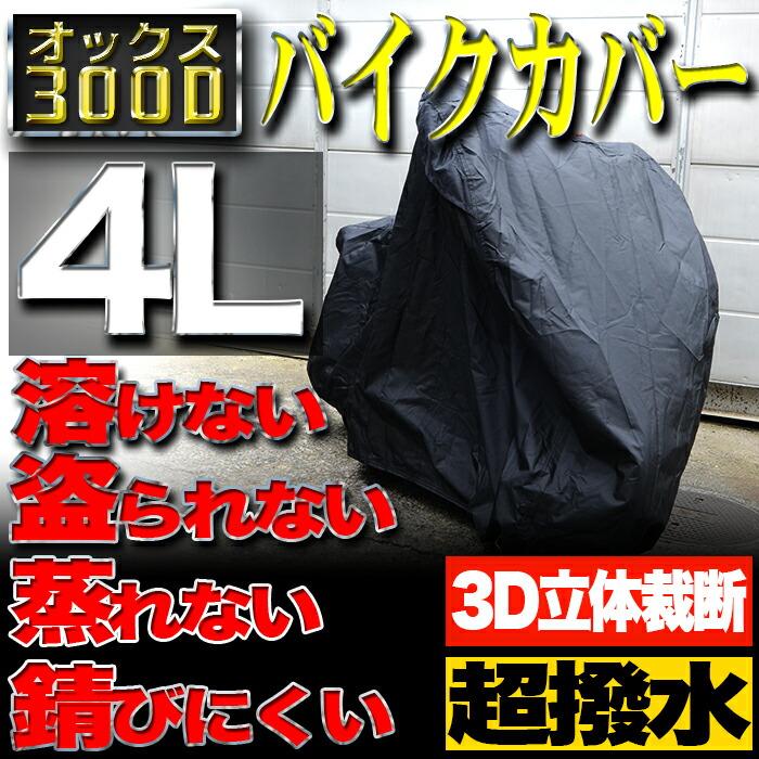 耐熱バイクカバー 4Lサイズ
