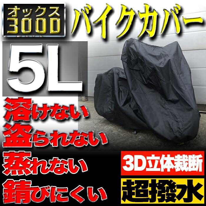 耐熱バイクカバー 5Lサイズ