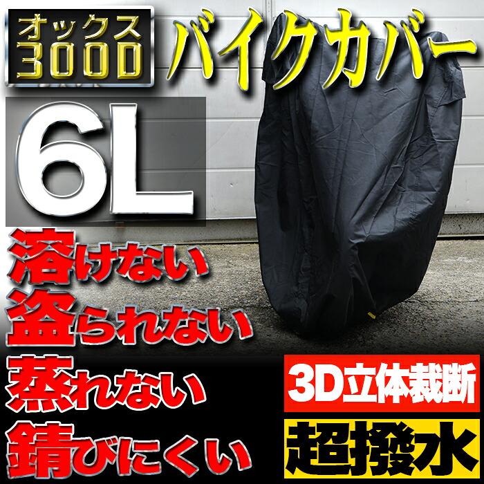 耐熱バイクカバー 6Lサイズ