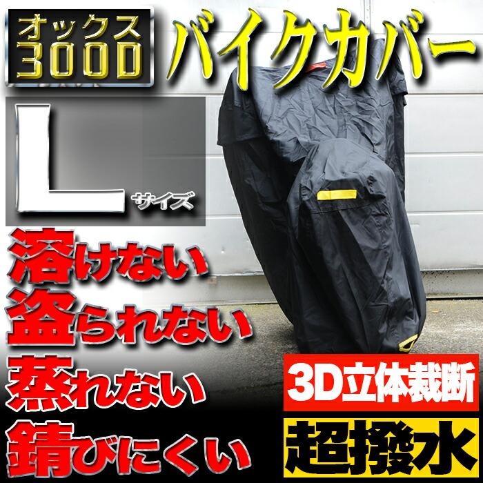 耐熱バイクカバー Lサイズ