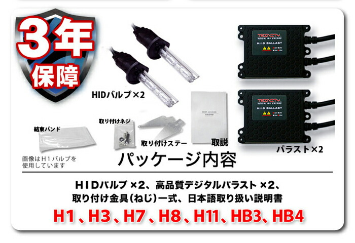 HIDキット